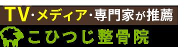 岸和田の整体なら「こひつじ整骨院」 ロゴ