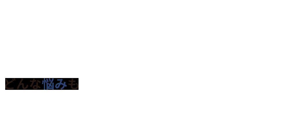 岸和田の整体なら「こひつじ整骨院」 メインイメージ