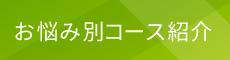 岸和田の整体なら「こひつじ整骨院」 お悩み別コース紹介